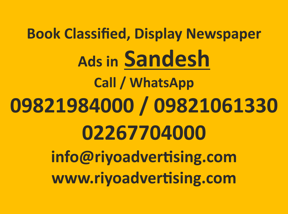 Sandesh ads in local and national newspapers