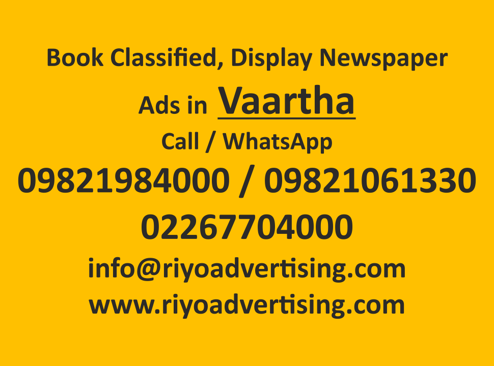 Vaartha ads in local and national newspapers