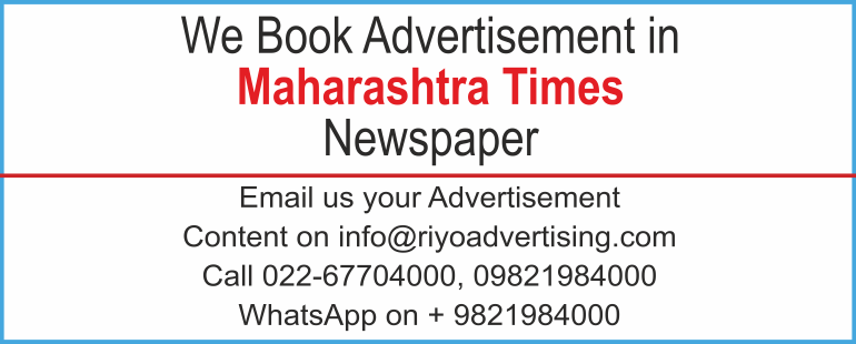 Maharashtra times newspaper ads Booking online